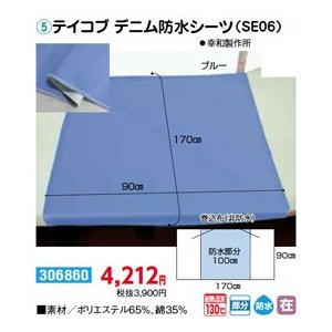 防水シーツ テイコブデニム防水シーツ(SE06) - 東京山海堂|k-1ba