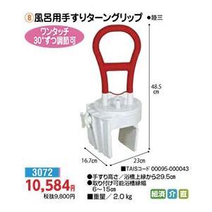 浴槽手すり 風呂用手すりターングリップ - 東京山海堂|k-1ba