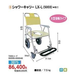 シャワーキャリー シャワーキャリー LX-L(5003) - 東京山海堂|k-1ba