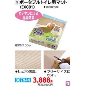 消臭 ポータブルトイレ用マット(EXC01) - 東京山海堂|k-1ba