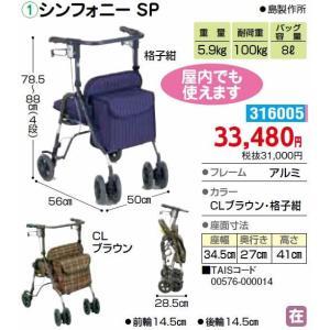 歩行車(屋外) シンフォニーSP - 東京山海堂|k-1ba
