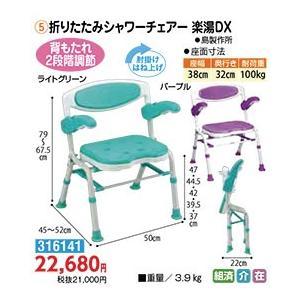 シャワーチェアー 折りたたみシャワーチェア 楽湯DX - 東京山海堂|k-1ba
