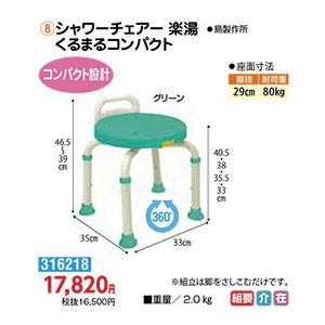 シャワーチェアー シャワーチェア 楽湯 くるまるコンパクト - 東京山海堂|k-1ba