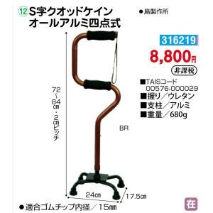 歩行 多点杖 S字クオッドケイン オールアルミ四点式 - 東京山海堂|k-1ba