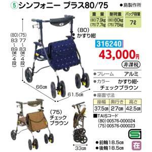 歩行車(屋外) シンフォニー プラス80/75 - 東京山海堂|k-1ba