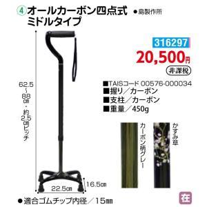 歩行 多点杖 オールカーボン四点式 ミドルタイプ - 東京山海堂|k-1ba
