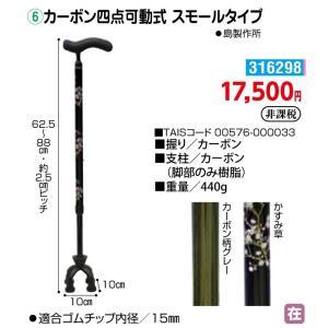 歩行 多点杖 カーボン四点可動式 スモールタイプ - 東京山海堂|k-1ba