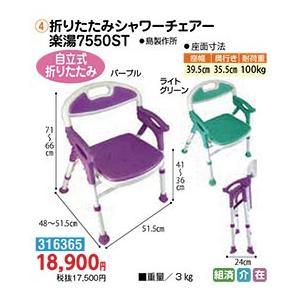 シャワーチェアー 折りたたみシャワーチェア 楽湯7550ST - 東京山海堂|k-1ba