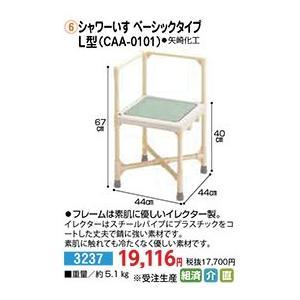 浴そう台 他 シャワーいす ベーシックタイプ L型(CAA-0101) - 東京山海堂|k-1ba