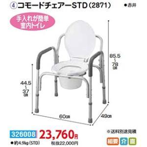樹脂製 コモードチェアーSTD(2871) - 東京山海堂|k-1ba