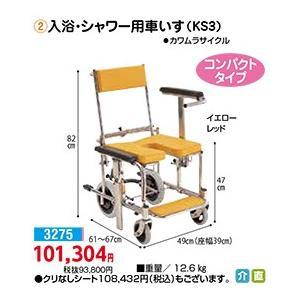 シャワーキャリー 入浴・シャワー用車いす(KS3) - 東京山海堂|k-1ba