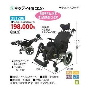 車いす ネッティem(エム) - 東京山海堂|k-1ba