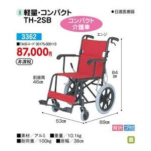 車いす 軽量・コンパクトTH-2SB - 東京山海堂|k-1ba