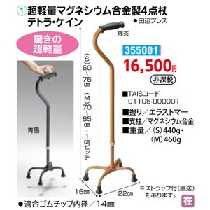歩行 多点杖 超軽量マグネシウム合金製4点杖 テトラ・ケイン - 東京山海堂|k-1ba