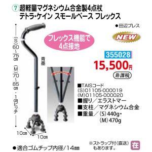歩行 多点杖 超軽量マグネシウム合金製4点杖 テトラ・ケイン スモールベース フレックス - 東京山海堂|k-1ba