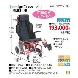 車いす emigo?(えみ〜ご2)標準仕様 - 東京山海堂|k-1ba