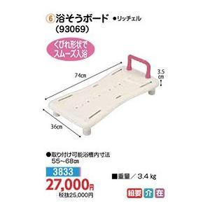 バスボード・簡易浴槽 浴そうボード(93069) - 東京山海堂|k-1ba