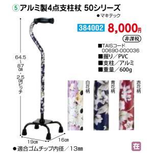歩行 多点杖 アルミ製4点支柱杖 50シリーズ - 東京山海堂|k-1ba