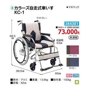 車いす カラーズ自走式車いすKC-1 - 東京山海堂|k-1ba