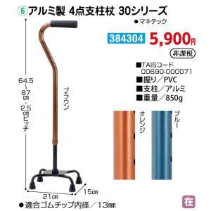 歩行 多点杖 アルミ製 4点支柱杖 30シリーズ - 東京山海堂|k-1ba