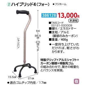 歩行 多点杖 ハイブリッド4(フォー) - 東京山海堂|k-1ba