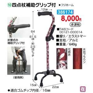歩行 多点杖 四点杖補助グリップ付 - 東京山海堂|k-1ba