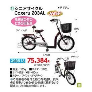 車いす シニアサイクル Cogeru 203AL - 東京山海堂|k-1ba