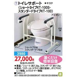手すり トイレサポート(ショートタイプKT-100S・スタンダードタイプKT-100) - 東京山海堂|k-1ba