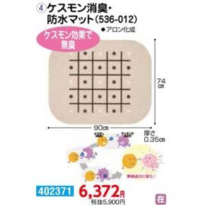 消臭 ケスモン消臭・防水マット(536-012) - 東京山海堂|k-1ba