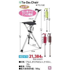 歩行 杖 Ta-Da Chair - 東京山海堂|k-1ba