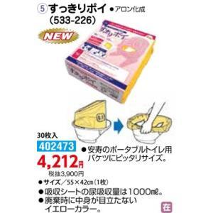 小物 すっきりポイ(533-226) - 東京山海堂|k-1ba