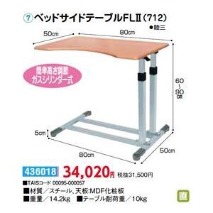 ベッド・付属品 ベッドサイドテーブルFL?(712) - 東京山海堂|k-1ba