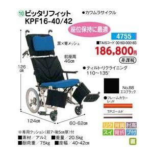 車いす ピッタリフィットKPF16-40/42 - 東京山海堂|k-1ba