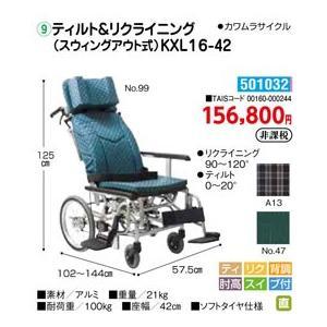 車いす ティルト&リクライニング(スウィングアウト式)KXL16-42 - 東京山海堂|k-1ba