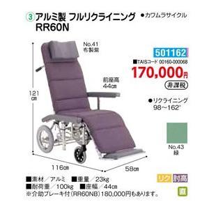 車いす アルミ製 フルリクライニングRR60N - 東京山海堂|k-1ba