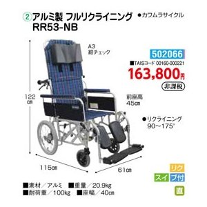 車いす アルミ製 フルリクライニングRR53-NB - 東京山海堂|k-1ba