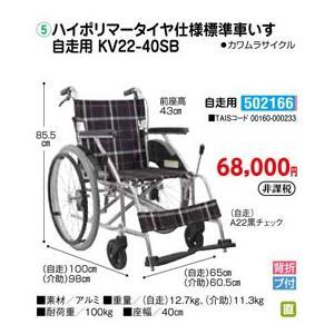 車いす ハイポリマータイヤ仕様標準車いす自走用 KV22-40SB - 東京山海堂|k-1ba