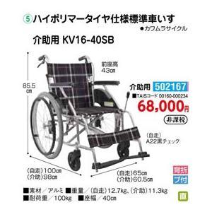 車いす ハイポリマータイヤ仕様標準車いす介助用 KV16-40SB - 東京山海堂|k-1ba