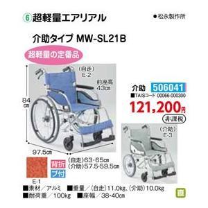 車いす 超軽量エアリアル介助タイプ MW-SL21B - 東京山海堂|k-1ba