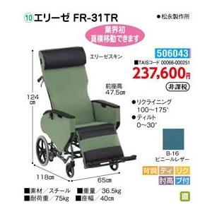 車いす エリーゼ FR-31TR - 東京山海堂|k-1ba
