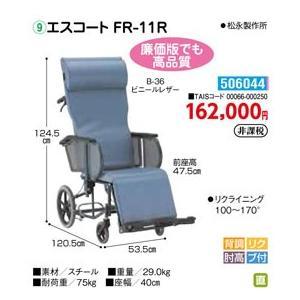 車いす エスコート FR-11R - 東京山海堂|k-1ba