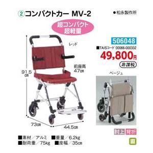 車いす コンパクトカー MV-2 - 東京山海堂|k-1ba