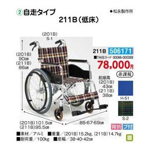 車いす 自走タイプAR-211B(低床) - 東京山海堂|k-1ba
