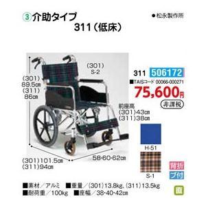 車いす 介助タイプAR-311(低床) - 東京山海堂|k-1ba