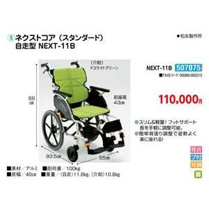 車いす ネクストコア (スタンダード)自走型 NEXT-11B - 東京山海堂|k-1ba