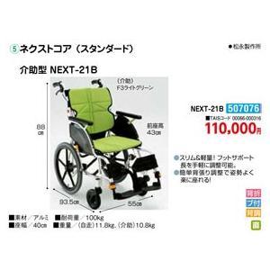 車いす ネクストコア (スタンダード)介助型 NEXT-21B - 東京山海堂|k-1ba