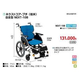 車いす ネクストコア-プチ( 低床)自走型 NEXT-10B - 東京山海堂|k-1ba