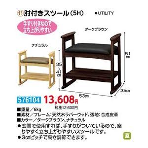 昇降座いす 肘付きスツール(5H) - 東京山海堂|k-1ba
