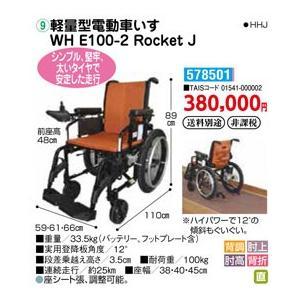 車いす 軽量型電動車いす WH E100-2 Rocket J - 東京山海堂|k-1ba