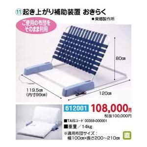 ベッド・付属品 起き上がり補助装置 おきらく - 東京山海堂|k-1ba